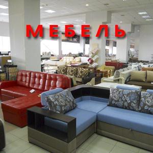 Магазины мебели Атагая